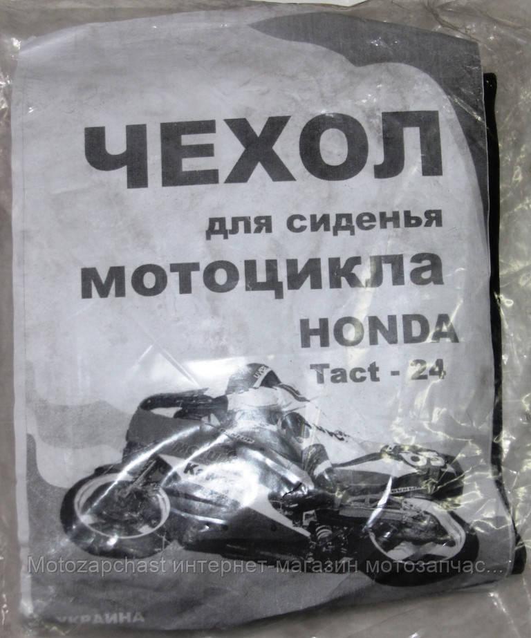 Чехол сиденья HONDA DIO-24 - «Motozapchast» интернет-магазин мотозапчастей в Харькове