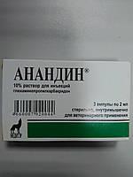 Анандин 3амп по2мл(противовирусный имуномодулирующий при лечениичумы энтэрита собак и кошек)