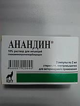 Анандин 3амп по2мл(противовирусный имуномодулирующий  препарат для лечения чумы собак)