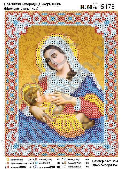 """Схема для вышивки бисером """"Пресвятая Богородица """"Кормящая"""""""