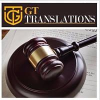 Юридичні переклади