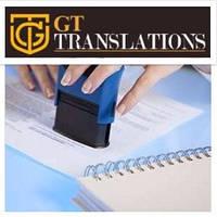 Нотаріальне засвідчення перекладів