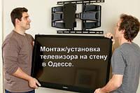 Монтаж телевизора LED на стену в Одессе,Повесим ваш телевизор LED на стену.Одесса и пригород.