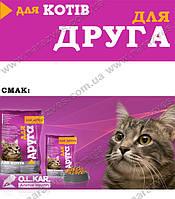 Сухой корм Для Друга кошачий классик на развес
