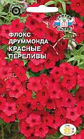 Семена Флокс Друммонда низкорослый Красные переливы 0,2 грамма Седек