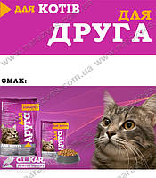 Сухой корм Для Друга кошачий рыба на развес