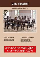 Комплект стол « Алегра» + 4 стула « Роджер»