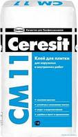 Клей для плитки Ceresit СМ 11 (Церезит) 25кг