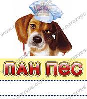Сухой корм Пан Пес на развес