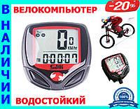 Велокомпьютер водозащита! Спидометр, Одометр, Часы. Качество!