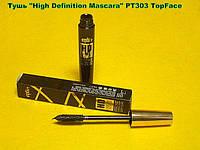 Тушь для ресниц High Definition Masсara PT303 TopFace