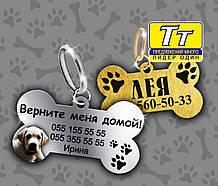 Жетон для собаки (под золото,серебро) ИЗГОТОВЛЕНИЕ 1 ЧАС