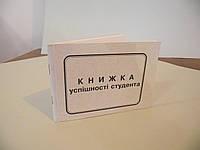 Книжка успішності студента., фото 1