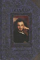 Стихотворения (Впм). Шарль Бодлер