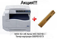 МФУ Xerox WorkCentre 5021 принтер, сканер, копир, формата А3, ч/б