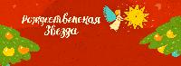 """Выставка - Ярмарка - Праздник """"Рождественская звезда"""": Одесса, Мор.вокзал, 10-11.12.2016 !"""