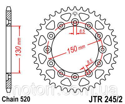 Задняя звезда JT JTR245/2.50