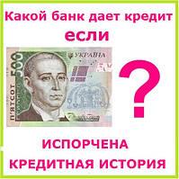 Какой банк дает кредит если испорчена кредитная история ?