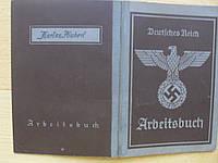 Немецкая трудовая книга