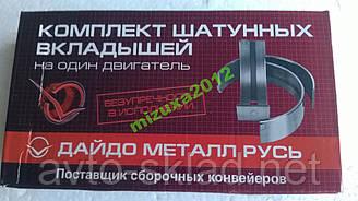 Вкладыши 2101-2107, 2108-099 шатунные СТ (стандарт