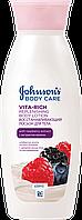 Лосьон JOHNSON'S® Body Care Vita Rich  Восстанавливающий с экстрактом малины(с ароматом лесных ягод)