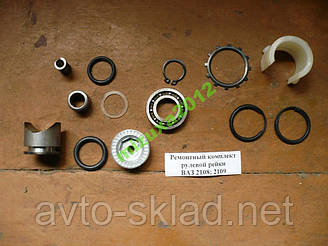 Ремкомплект рульової рейки ВАЗ 2108, 2109, 2113-15 без підшипника Росія