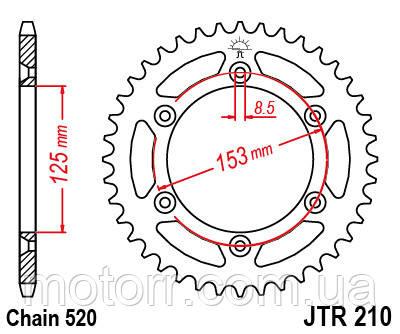 Задня зірка JT JTR210.53