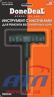 Инструмент с насечками для ремонта бескамерных шин (DD0344)