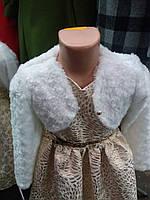 Нарядное болеро детское под платье.