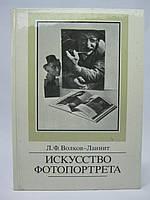 Волков-Ланнит Л.Ф. Искусство фотопортрета.