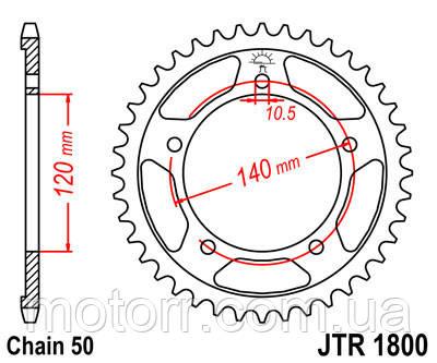 Звезда задняя JT JTR1800.43