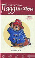 Медвежонок по имени Паддингтон сдает экзамен