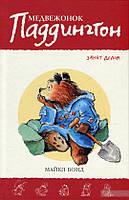 Медвежонок по имени Паддингтон. Кн. 7 Занят делом