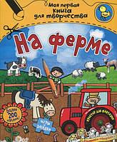 Моя первая книга для творчества. На ферме (с наклейками)