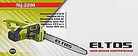 Пила цепная Eltos ПЦ-2200
