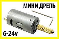 Мини электродрель №4 дрель 6-24v патрон 1,8 - 2,5 мини гравёр микро цанга сверло Dremel