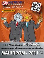Днепропетровск, 11-я Международная выставка «Машпром-2011