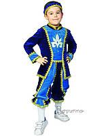 Детский костюм для мальчика Принц