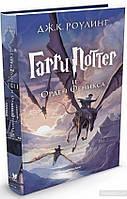 Гарри Поттер и Орден Феникса кн.5