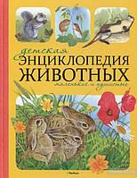 Детская энциклопедия животных. Маленькие и пушистые (нов.обл.)