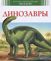 Детская энциклопедия. Динозавры (нов.оф.)