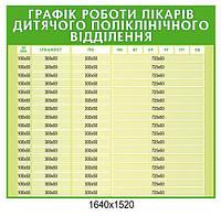 Стенд Графік роботи  лікарів - 3775