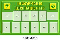 Стенд Інформація для пацієнтів - 3774