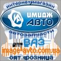 """Зеркальный сменный элемент ВАЗ 1117, 1118, ГРАНТА антиблик """"синий"""" АРОКИ"""