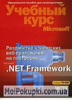 Разработка клиентских веб-приложений на платформе Microsoft .Net Framework (+ CD-ROM), 978-5-91180-8