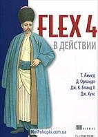 Flex 4 в действии, 978-5-459-00284-3