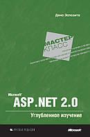 Microsoft ASP.NET 2.0. Базовый курс, 978-5-7502-0286-7, 978-5-7502-0304-8