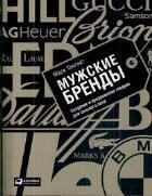 Мужские бренды: Создание и продвижение товаров для сильного пола, 9785961412291