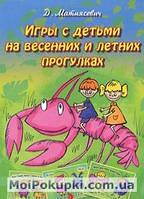 Игры с детьми на весенних и летних прогулках (набор из 25 карточек), 978-5-9268-1088-9