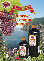 Вин-вита 1л